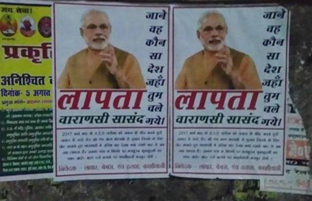 वाराणसी की सड़कों पर लगे PM मोदी की गुमशुदगी के पोस्टर्स