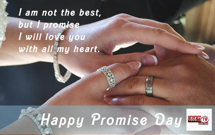 HAPPY PROMISE DAY: वादे रखते है रिश्तों को खास