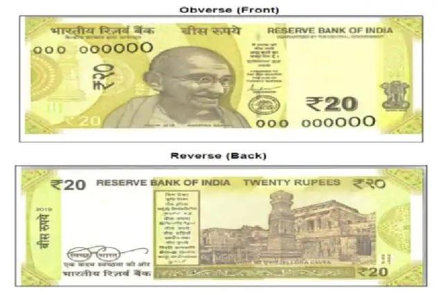 आने वाला है 20 रुपये का नया नोट, जानें इसके साइलेंट फीचर