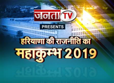 Janta TV लेकर आ रहा है हरियाणा की राजनीति का महाकुंभ 2019