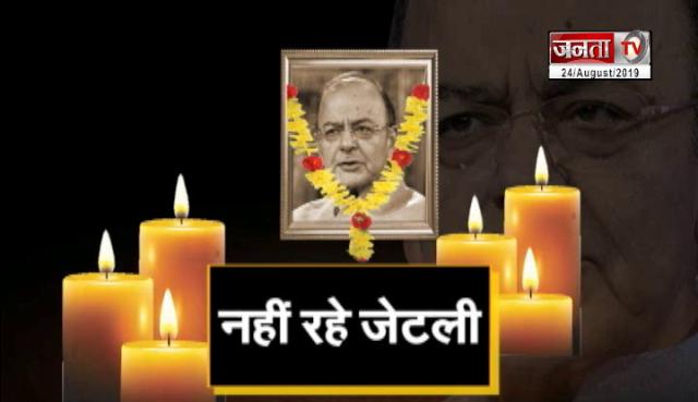 पूर्व वित्त मंत्री अरुण जेटली के निधन से सदमें में Bollywood, इन सेलेब्रिटीज ने दी श्रद्धांजलि
