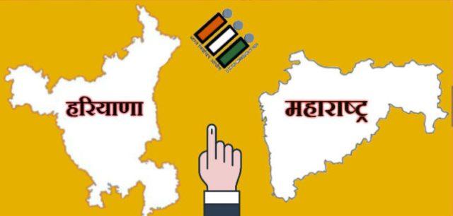 हरियाणा और महाराष्ट्र विधानसभा चुनाव के लिए हुआ मतदान