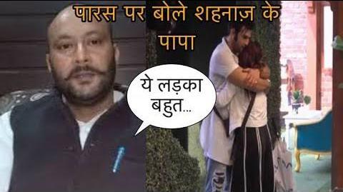 शहनाज के पिता ने पारस को बताया उसका सबसे बड़ा दुश्मन !