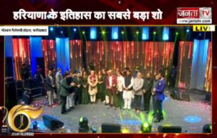 हरियाणा में पहली बार फिल्म-म्यूजिक अवॉर्ड शो का आयोजन, बॉलीवुड की कई बड़ी हस्तियों ने की शिरकत