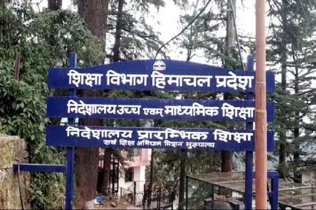 हिमाचल: उच्च शिक्षा विभाग ने 11 सेवाओं में लागू किया लोकसेवा गारंटी एक्ट