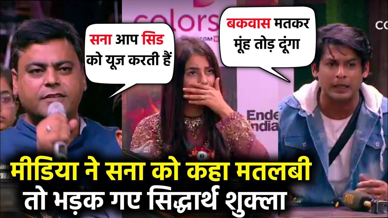 शहनाज ने मीडिया पर बदनाम करने का आरोप क्यों लगाया ?