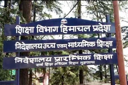 हिमाचल में शिक्षा विभाग में एक अप्रैल तक छुट्टियों पर रोक, निर्देश जारी