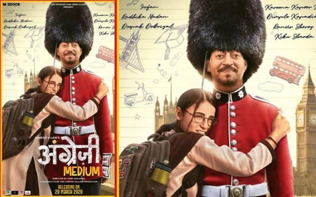 इरफान खान की फिल्म Angrezi Medium का पोस्टर रिलीज