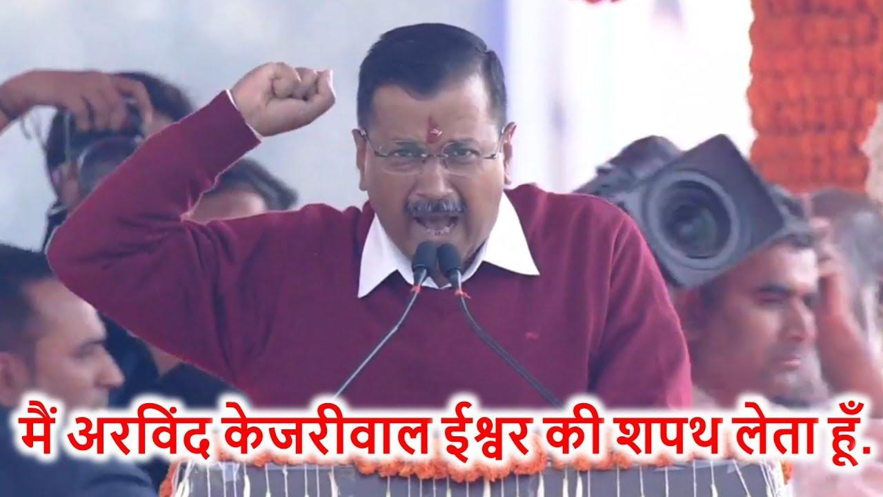 मैं अरविंद केजरीवाल ईश्वर की शपथ लेता हूँ... तीसरी बार दिल्ली के मुख्यमंत्री बने अरविंद
