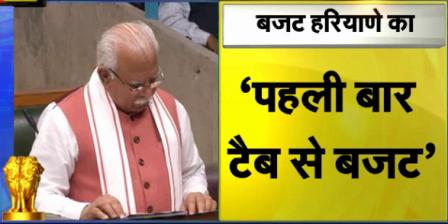 Haryana Budget 2020 : मुख्यमंत्री मनोहर लाल ने पेश किया 1.42 लाख करोड़ का बजट, जानिए खास बातें