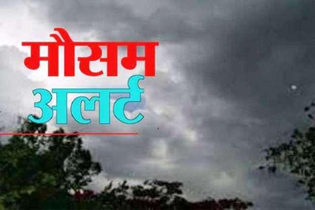 हिमाचल: चार दिनों तक बारिश के साथ ओलावृष्टि की संभावना, येलो अलर्ट जारी