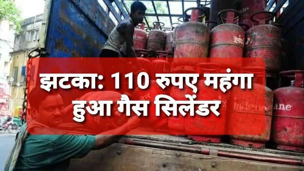 आम आदमी को बड़ा झटका, 110 रुपये महंगा हुआ LPG सिलेंडर