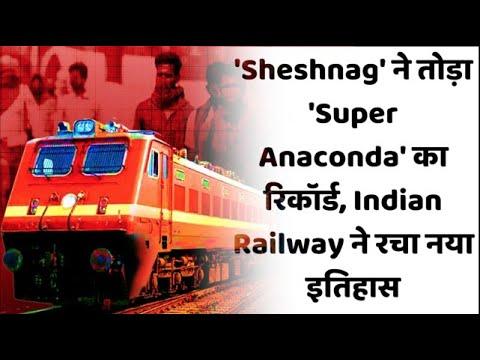 'शेषनाग'  ने तोड़ा रिकॉर्ड, भारतीय रेलवे ने रचा नया इतिहास