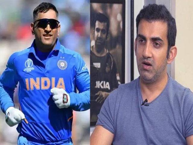 गौतम गंभीर ने कहा- जहीर खान की वजह से Dhoni टेस्ट में बने 'बेस्ट'