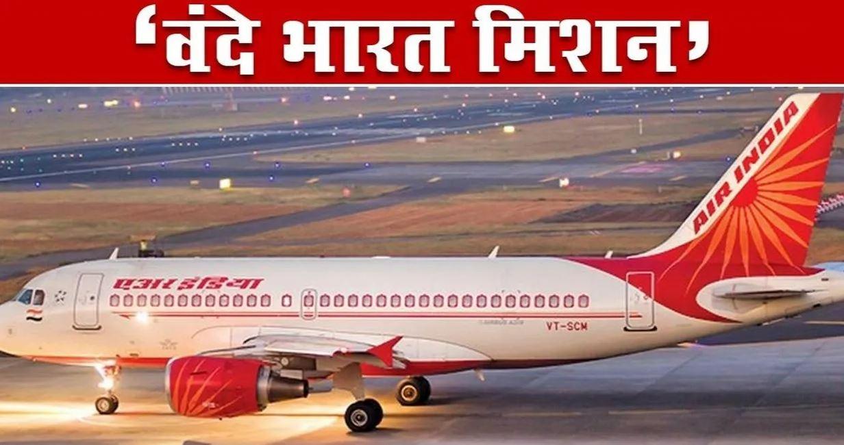 ये है वंदे भारत मिशन, जिसमें दुबई से आ रहा प्लेन हुआ क्रैश