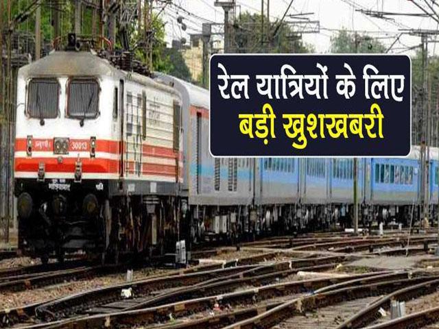 आज से देशभर में चलेंगी 80 नई स्पेशल ट्रेनें, सफर से पहले जान लें क्या हैं नए नियम