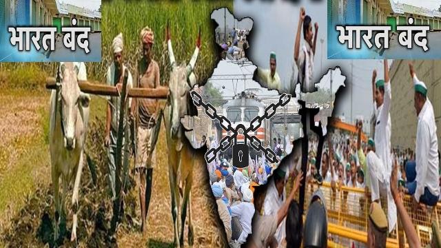 कृषि बिल के खिलाफ आज 'भारत बंद' , सड़कों पर उतरेंगे किसान