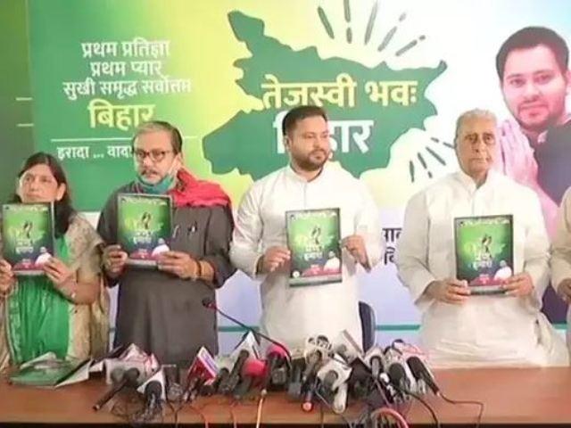 बिहार चुनाव: तेजस्वी ने जारी किया RJD का घोषणा पत्र, 10 लाख नौकरी और कर्जमाफी समेत किए ये वादे