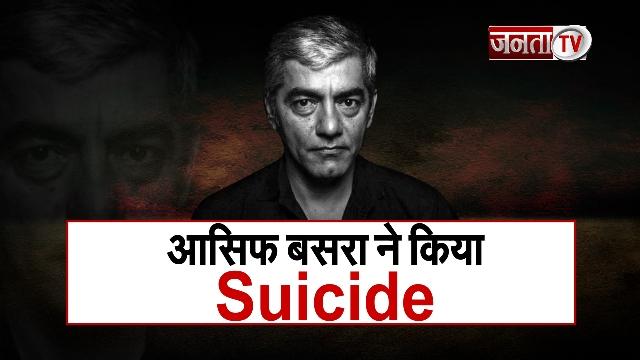 Actor Asif Basra ने धर्मशाला में फांसी लगाकर की आत्महत्या, वजह अभी साफ नहीं