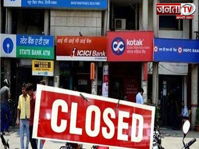 इस हफ्ते कई दिन बैंक रहेंगे बंद, यहां देखें छुट्टियों की पूरी लिस्ट