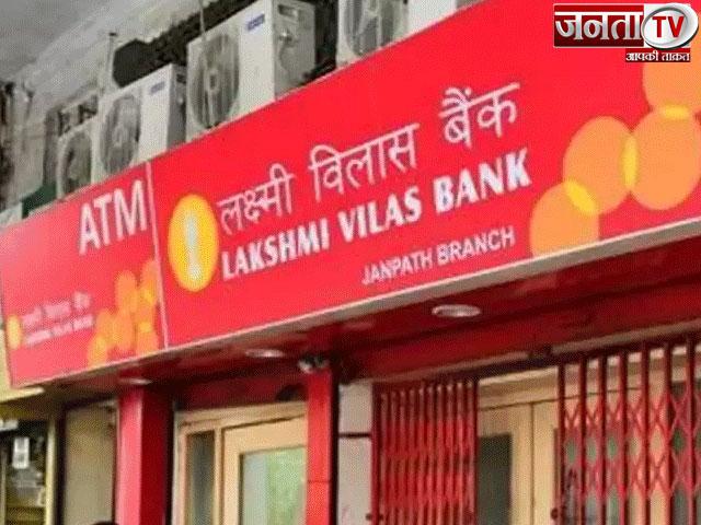 लक्ष्मी विलास बैंक को सरकार ने Moratorium में डाला,अब खाताधारक नहीं निकाल पाएंगे 25000से ज्यादा रुपए