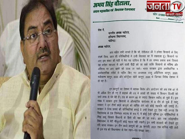 अभय चौटाला ने विधानसभा अध्यक्ष को लिखा पत्र,कहा-26 जनवरी तक कृषि कानून को वापिस नहीं लेती सरकार तो..