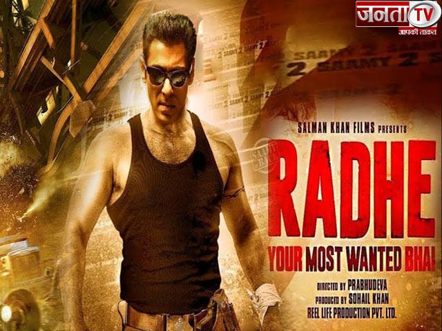 Salman Khan ने मानी थिएटर मालिकों की बात, सिनेमाघरों में अब इस दिन रिलीज होगी फिल्म राधे