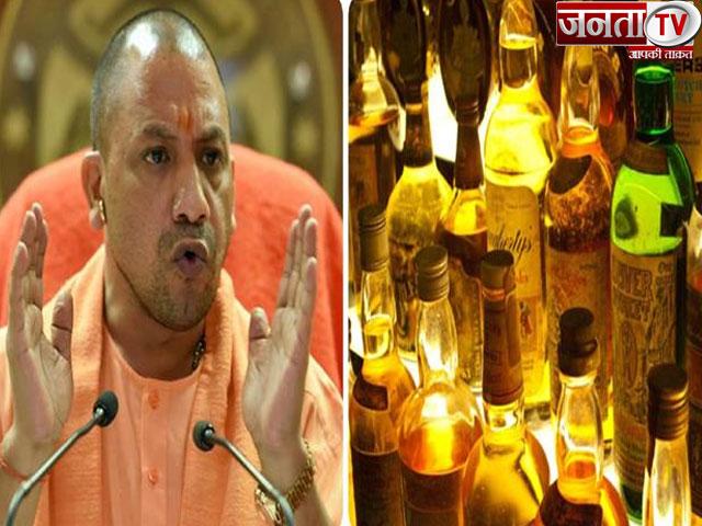 शराब पर प्रतिबंध लगाने के पक्ष में नहीं यूपी सरकार, CM योगी ने दिए संकेत