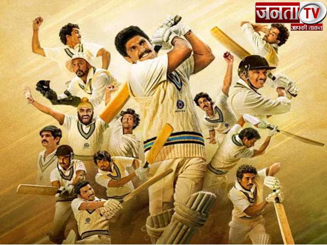 खत्म हुआ इंतजार, रणवीर सिंह की फिल्म '83' इस दिन होगी सिनेमाघर में रिलीज