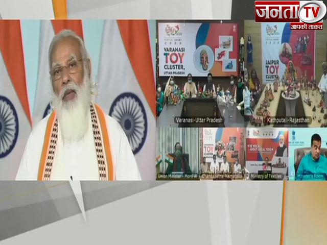 PM मोदी ने 'इंडिया टॉय फेयर 2021' का किया उद्घाटन, निमार्ताओं से की ये खास अपील