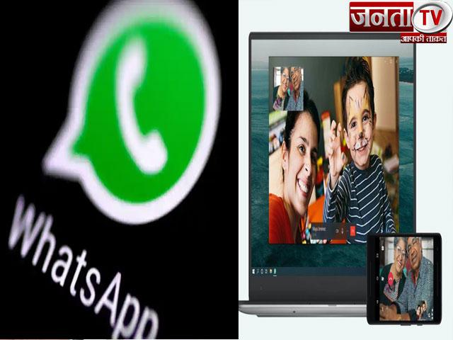 WhatsApp यूजर्स के लिए खुशखबरी, अब लैपटॉप-कंप्यूटर से भी कर सकेंगे वॉइस और वीडियो कॉल