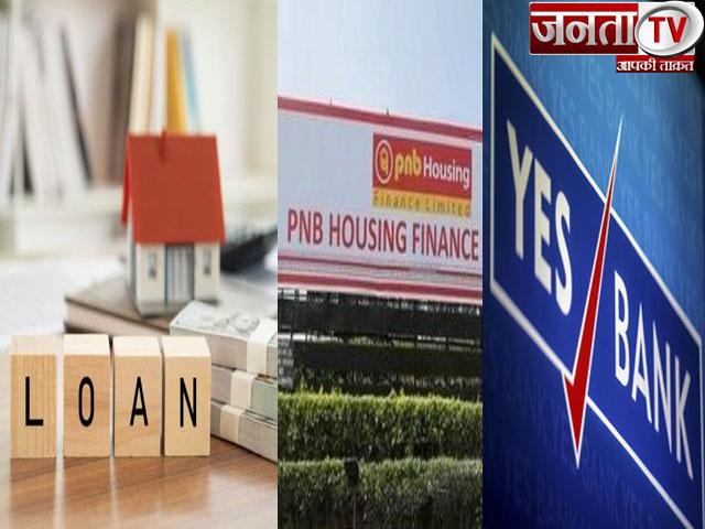होम लोन ग्राहकों के लिए अच्छी खबर, PNB हाउसिंग फाइनेंस और यस बैंक एक साथ मिलकर देंगे सस्ती दर पर लोन