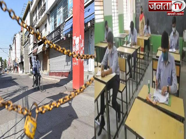 हिमाचल प्रदेश में 14 जून तक बढ़ाया गया कोरोना कर्फ्यू, सरकार ने 12वीं बोर्ड की परीक्षा की रद्द