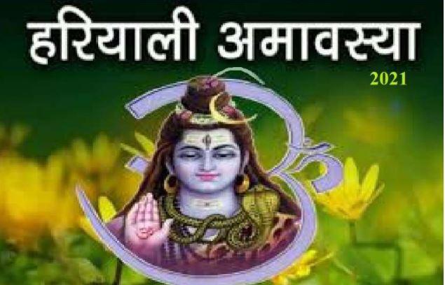 Hariyali Amavasya 2021: कब है हरियाली अमावस्या, जानें तिथि, मुहूर्त और पूजा विधि