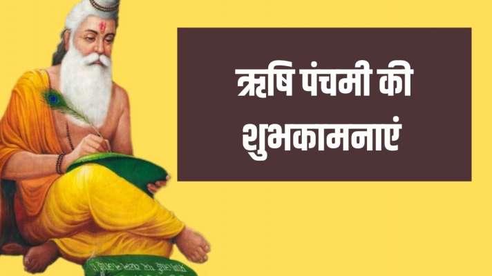 Rishi Panchami 2021 : ऋषि पंचमी आज, जानिए शुभ मुहूर्त, पूजा विधि और मंत्र