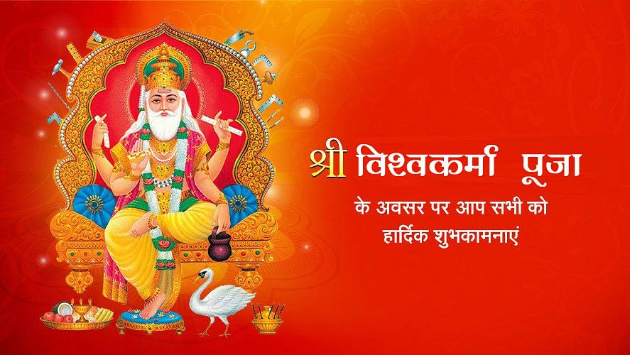 Vishwakarma Puja 2021: विश्वकर्मा पूजा आज, जानिए शुभ मुहूर्त, पूजा विधि और महत्व