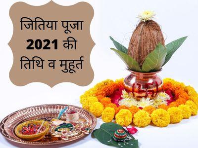 Jivitputrika vrat 2021:  इस बार जितिया में 36 घंटे का रहेगा निर्जला व्रत, जानिए महत्व