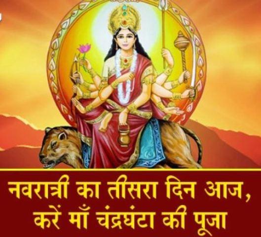 Navratri 3rd day- इस विधि से करें मां चंद्रघंटा की पूजा, जानिए पुरी कथा और मंत्र
