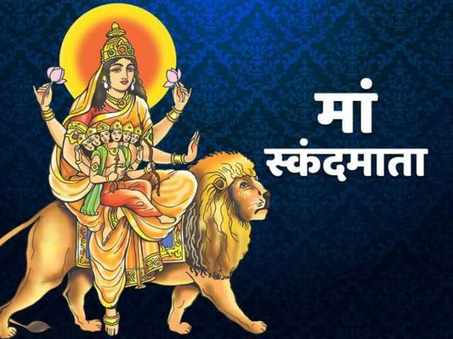 Navratri 4th day- इस विधि से करें नवदुर्गा के पांचवे स्वरूप स्कंदमाता का पूजन, जानिए कथा व महत्व