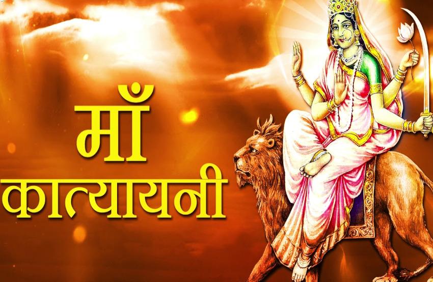 नवरात्रि के छठे दिन इस विधि से करें मां कात्यायनी की पूजा, ये हैं शुभ मुहूर्त, मंत्र और आरती