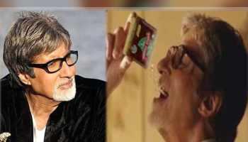 Bollywood actor Amitabh Bachchan: ट्रोल के बाद अमिताभ बच्चन ने पान मसाला विज्ञापन से खुद को किया अलग