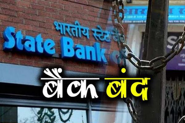 Bank Holiday: अक्टूबर के महीने में लगातार 9 दिन बंद रहेंगे बैंक, देखें छुट्टियों की List