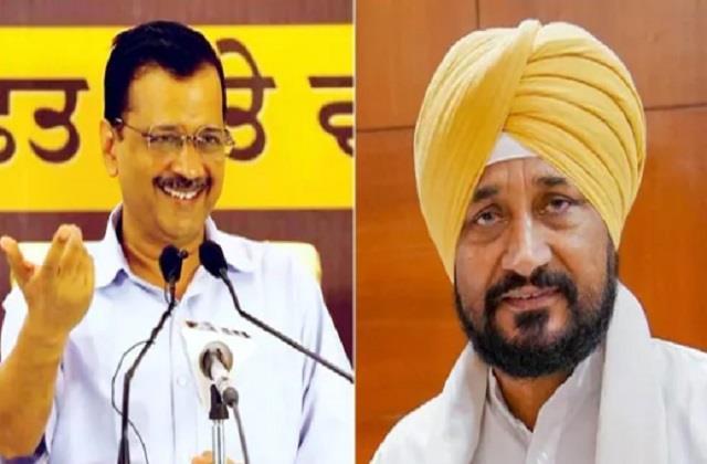 Punjab: सीएम चन्नी ने केजरीवाल पर बोला हमला, कहा उद्योगपतियों से झूठे वादे कर उन्हें मूर्ख रहे बना