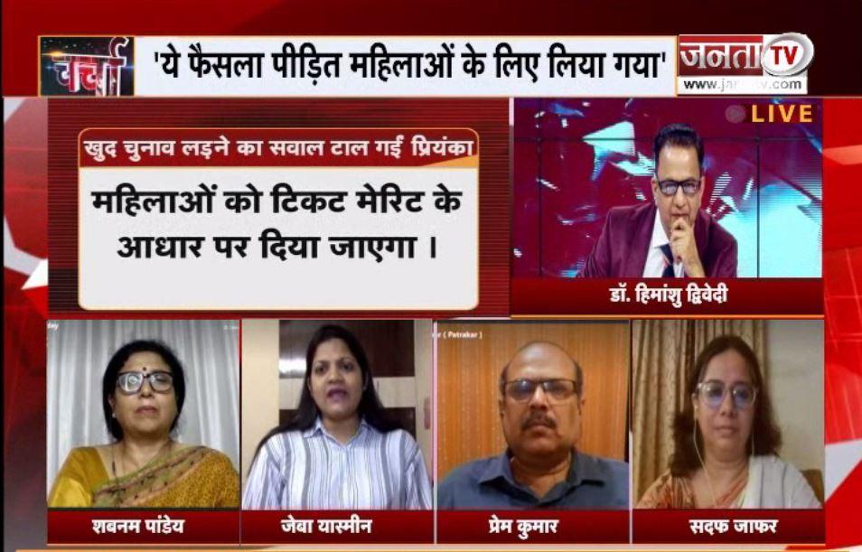 Charcha: यूपी चुनाव, प्रियंका का 'महिला' दांव ! देखिए प्रधान संपादक Dr. Himanshu Dwivedi के साथ