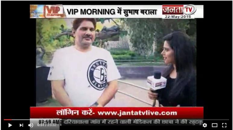 Janta Tv Special Program | VIP Morning | Haryana BJP Chief Subhash Barala