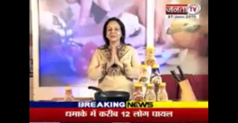 Janta Tv Special Program | Cook With Nita Mehta | 20 June 2016