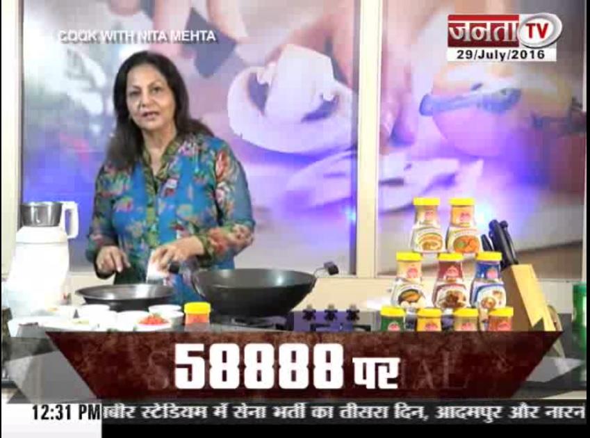 Janta Tv Special Program | Cook With Nita Mehta | 29 July 2016