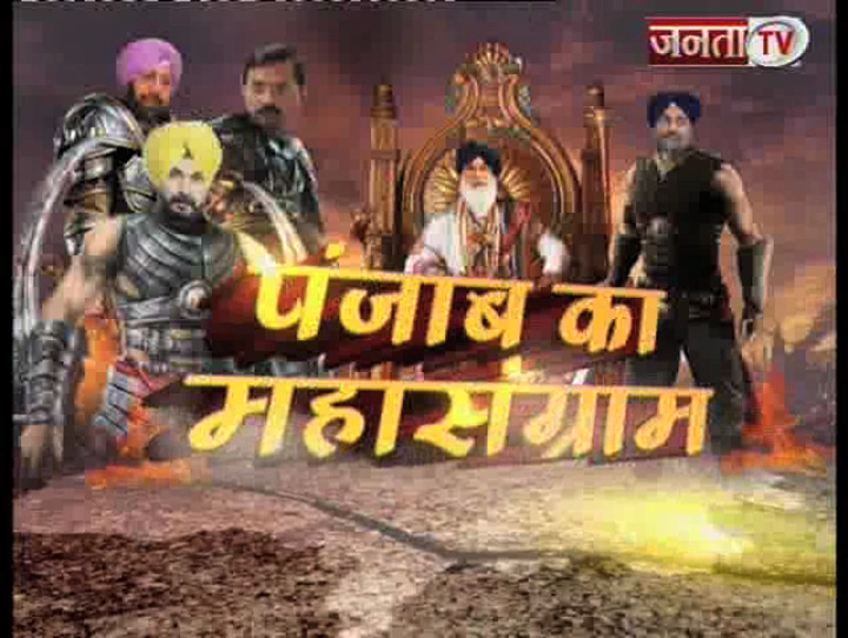 Janta tv, punjab ka maha-sangram, Part-1