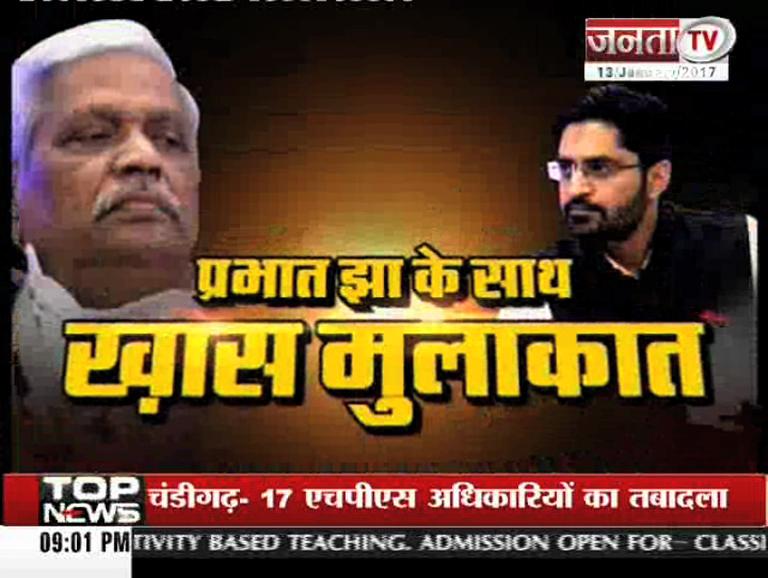 Khas mulakat with MP prabhat jha