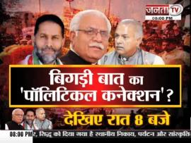 janta tv, behas hamari faisla aapka (17.03.17) बिगड़ी बात का 'पॉलिटिकल कनेक्शन' ? part-1